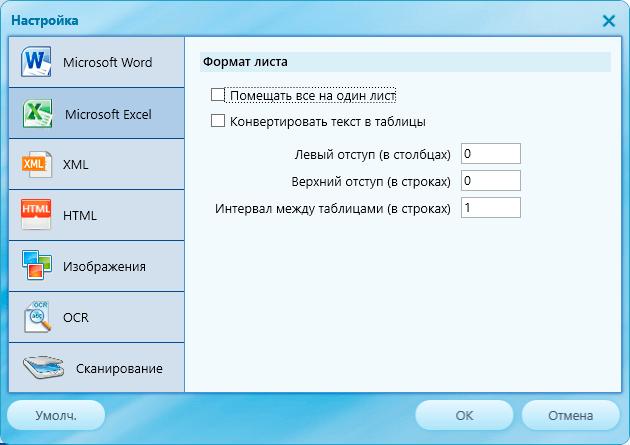 перевести из Pdf в Excel онлайн конвертер - фото 5