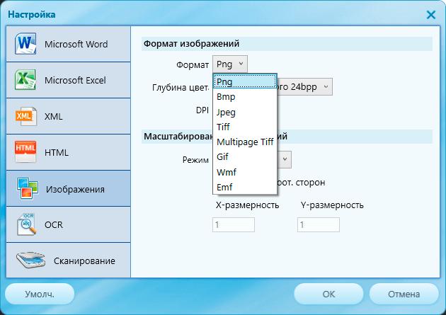программа конвертер в Pdf скачать бесплатно на русском - фото 9