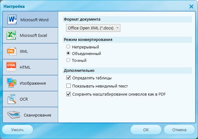 программа для преобразователь jpg в word
